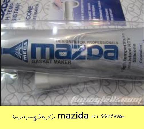 چسب مزیدا mazida چسب مزیدا mazida چسب مزیدا mazida چسب مزیدا mazida چسب مزیدا mazida چسب مزیدا mazida