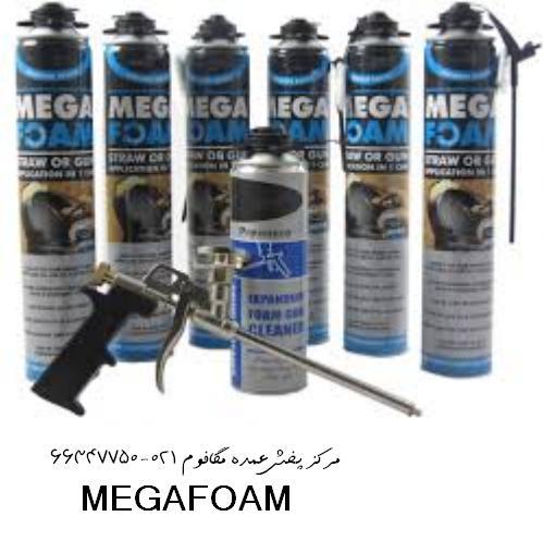 مگا فوم mega foam مگا فوم mega foam مگا فوم mega foam مگا فوم mega foam مگا فوم mega foam مگا فوم m