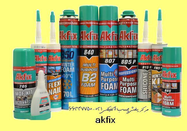چسب 123 akfix اکفیکس چسب 123 akfix اکفیکس چسب 123 akfix اکفیکس چسب 123 akfix اکفیکس چسب 123 akfix اکفیکس چسب 123 akfix اکفیکس چسب 123 akfix اکفیکس
