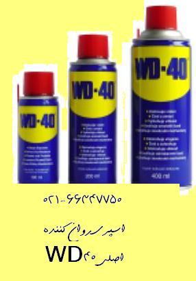 021-66347750 اسپری روان کننده WD40 اصلي – WO70 ( مارپا ) – WD460 ايراني 021-66347750 اسپری روان کننده WD40 اصلي – WO70 ( مارپا ) – WD460 ايراني 021-66347750 ا